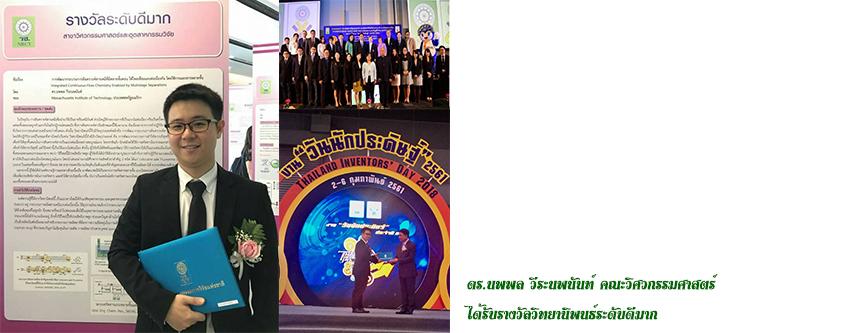 มหาวิทยาลัยบูรพา ขอแสดงความยินดีต่อ ดร.นพพล วีระนพนันท์ ได้รับรางวัลวิทยานิพนธ์ระดับดีมาก