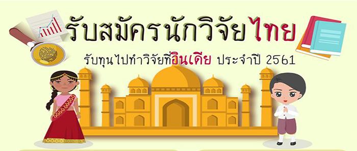 """ประกาศรับสมัครนักวิจัยไทยเข้ารับทุนตามโครงการ """"ทุนแลกเปลี่ยนนักวิจัยตามโครงการความร่วมมือทางวิชาการทางด้านสังคมศาสตร์ระหว่างไทย-อินเดีย ประจำปี 2561"""