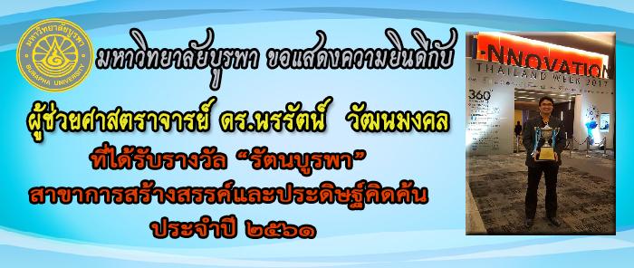 มหาวิทยาลัยบูรพา  ขอแสดงความยินดีกับผู้ช่วยศาสตราจารย์ ดร.นรรัตน์  วัฒนมงคล