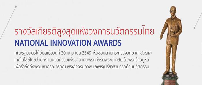 ขอเชิญสมัครเข้าร่วมประกวด รางวัลนวัตกรรมแห่งชาติ ประจำปี พ.ศ. 2561