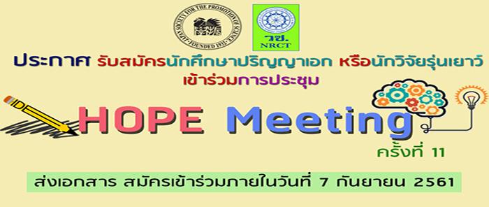 ประกาศรับสมัครนักศึกษาระดับปริญญาเอกหรือนักวิจัยรุ่นเยาว์เข้าร่วมการประชุม HOPE Meeting ครั้งที่ 11