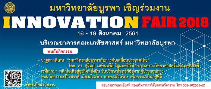 มหาวิทยาลัยบูรพา ขอเชิญร่วมงาน Innovation Fair 2018