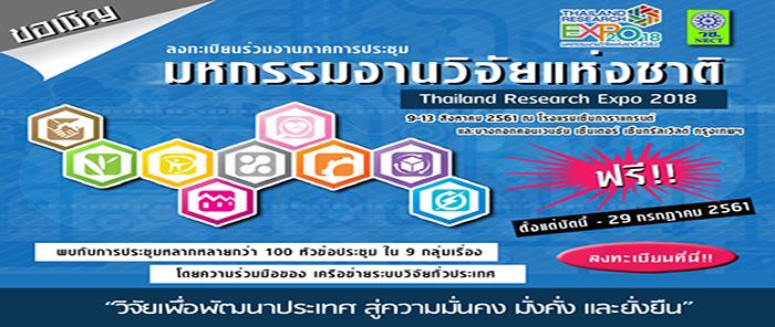 """ขอเชิญเข้าร่วมงาน """" มหกรรมงานวิจัยแห่งชาติ 2561″ ( Thailand Research Expo 2018)"""