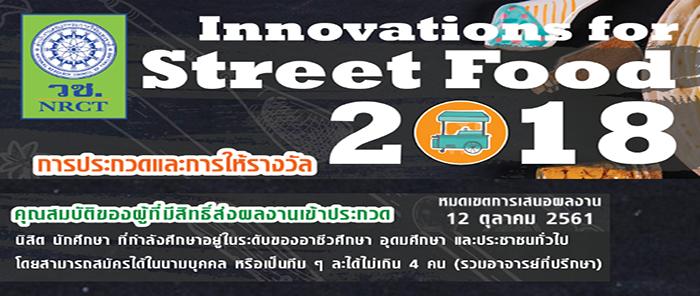 ประชาสัมพันธ์โครงการ Innovations for Street Food 2018