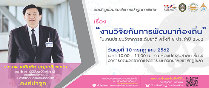 ขอเชิญเข้าร่วมโครงการประชุมวิชาการระดับชาติ ครั้งที่ 8 ประจำปี 2562
