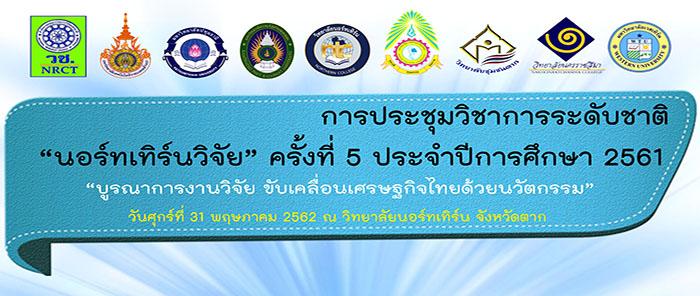 """ประชุมวิชาการระดับชาติ """"นอร์ทเทิร์นวิจัย"""" ครั้งที่ 5 """"บูรณาการงานวิจัย ขับเคลื่อนเศรษฐกิจไทยด้วยนวัตกรรม"""""""