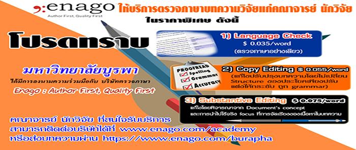 โปรดทราบ มหาวิทยาลัยบูรพาได้มีการลงนามความร่วมมือกับ บริษัทตรวจภาษา Enago : Author First, Quality First